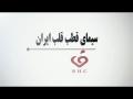 دموی سیمای قطب قلب ایران شماره 2